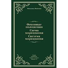 Основные положения. Схема мироздания. Система мироздания (English Edition)