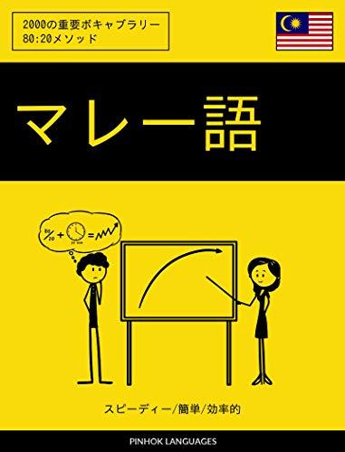 marei go o manabu supidi kantan kouritsu teki: 2000 no juuyou bokyaburari (Japanese Edition)