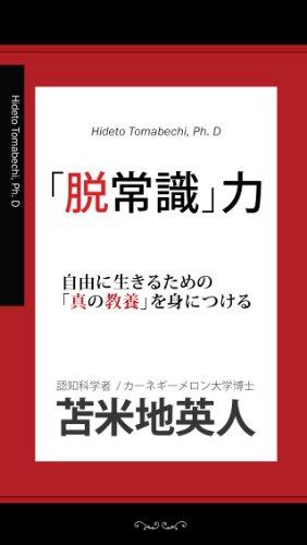 DATSUJOUSHIKIRYOKU (Japanese Edition)
