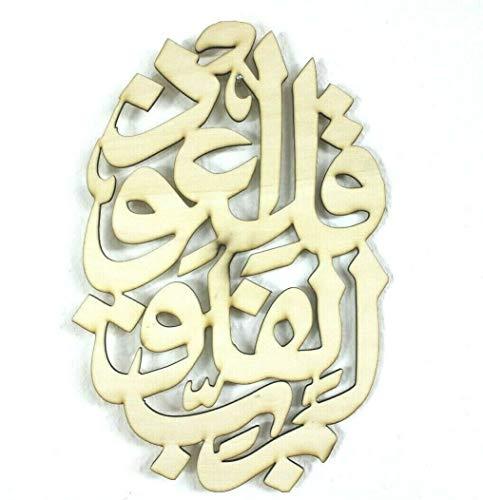 قل اعوذ برب الفلق Arabisch Muslim Islam Koran - Gravur - Deko - Aus Holz