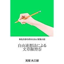 ziyuurensouhouniyorubunsyourensyuugo: mumeisakkanoowaranaizikkensyousetu (Japanese Edition)