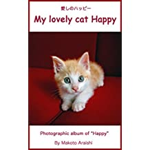 My lovely cat Happy: My lovely cat Happy (Japanese Edition)