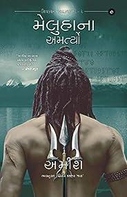 The Immortals of Meluha (Gujarati) - Meluha Na Amartyo (Gujarati Edition)