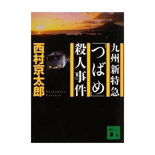 Kyūshū shintokkyū 'Tsubame' satsujin jiken