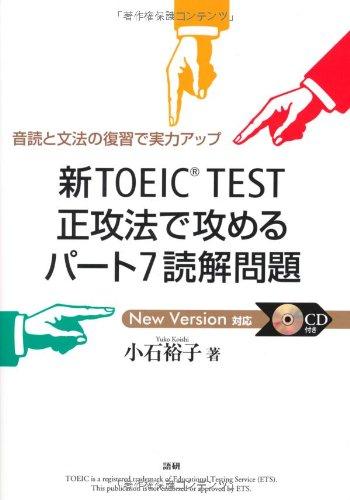 新TOEIC TEST正攻法で攻めるパート7読解問題 音読と文法の復習で実力アップ ([CD+テキスト])