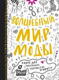 My even more wonderful world of fashion / Volshebnyy mir mody. Kniga dlya risovaniya, tvorchestva i mechty (In Russian)