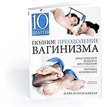 Superar completamente vaginismo - En ruso