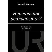 Нереальная реальность-2: Книга вторая. Настоящее