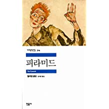 The Pyramid (1967) (Korea Edition)