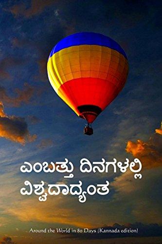Around the World in 80 Days (Kannada edition)