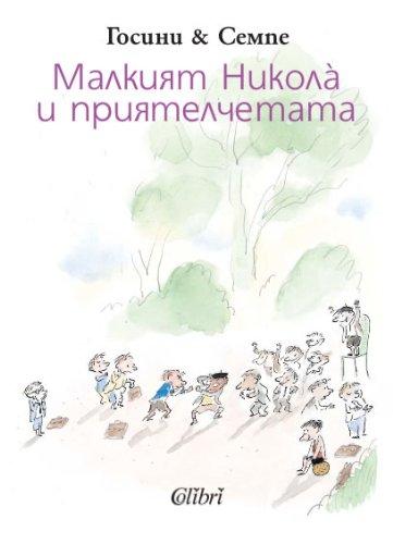 Malkiat Nikola i priatelchetata - Ma o  peeaa [apc] [Bulgarian]