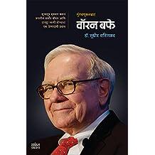 Warren Buffet (Marathi Edition)