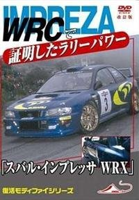 motor-sports-motor-sports-dvd-wrc-de-shomeishita-rally-power-subaru-impreza-wrx-revised-reissue-vers