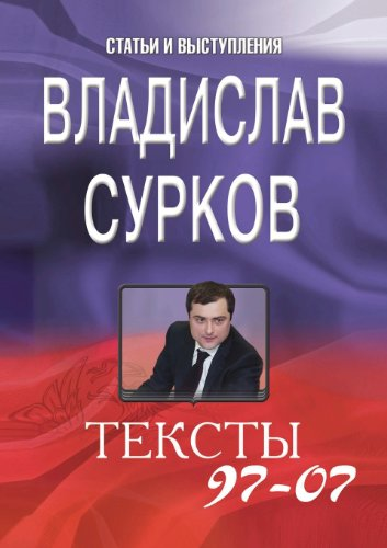 Texts 97-07. Articles and Speeches por V. Surkov