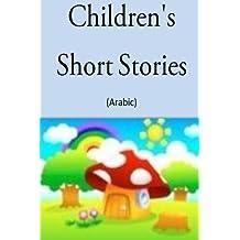 Children's Short Stories (Arabic)