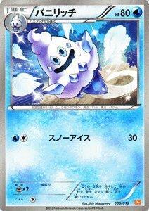 Pokemon-Karte [Baniritchi] PMBKW-006 ?Schlacht Starkung Deck 60 Weise Kyurem EX Aufnahme? (Ex Pokemon Karten Deck 60)
