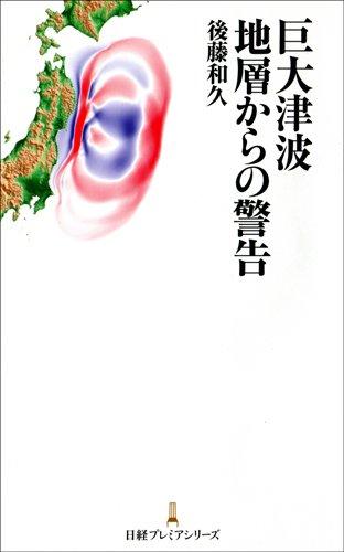 Kyodai tsunami chisō kara no keikoku