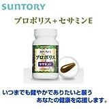 Suntory Propolis + Sesamin E 120 capsules (30 days' supply) (Japan Import) by Suntory