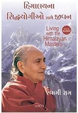 Gujarati spiritual books buy gujarati spiritual books online at living with the himalayan masters fandeluxe Image collections