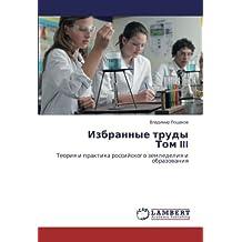 Избранные труды Том III: Теория и практика российского земледелия и образования