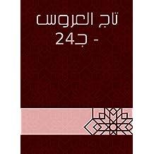 تاج العروس - جـ24 (Arabic Edition)
