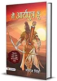 Main Aryaputra Hoon (Hindi Edition)