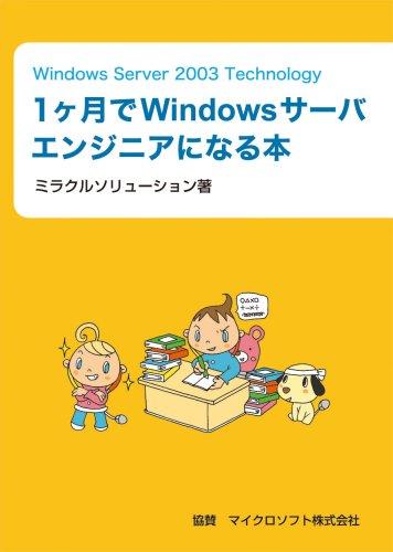 Windows Server 2003 Technology 1ヶ月ã§Windowsã\'µãƒ¼ãƒã\'¨ãƒ³ã\'¸ãƒ‹ã\'¢ã«ãªã\'‹æœ¬