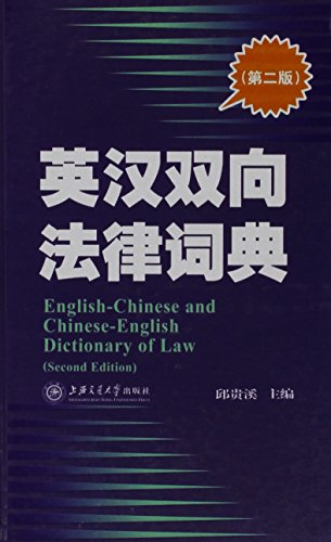 English-Chinese & Chinese-English Dictionary of Law