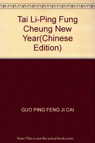 tai-li-ping-fung-cheung-new-yearchinese-edition