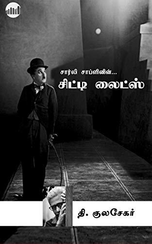 City Lights (Tamil Edition)