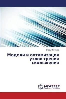modeli-i-optimizatsiya-uzlov-treniya-skolzheniya-by-author-pistunov-igor-published-on-december-2013