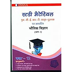 Oswaal Study Material Based On NCERT Text Book Physics Part -1 For Class - 12 : CBSE