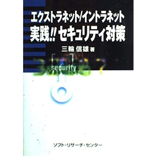 Extranet / intranet practice! Security measures (1999) ISBN: 4883731200 [Japanese Import]