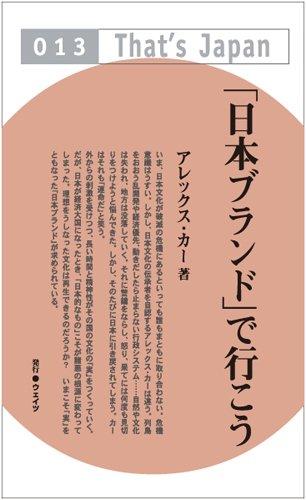 Nihon burando de yukō