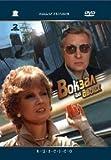 Station for two (Vokzal dlya dvoih) Bahnhof fuer zwei (RUSCICO) (2 DVD) [Вокзал для двоих]