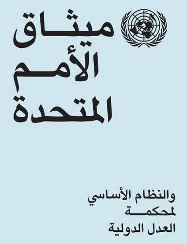 Charter of the United Nations and Statute of the International Court of Justice: Arabic Edition by United Nations Department of Public Information (2015-09-30)