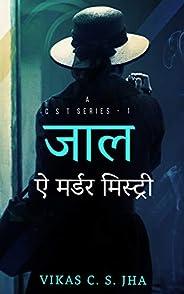 जाल – ऐ मर्डर मिस्ट्री: सी एस टी सीरीज-1 ( सीजन – 1) (Hindi Edition)