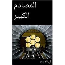 المصادم الكبير (Arabic Edition)