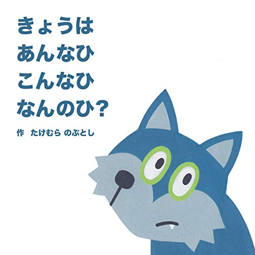 Today is a day like that like this like what (Japanese Edition)
