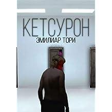 Кетсурон (Russian Edition)