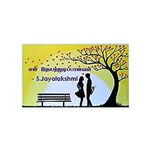 என் இதயத்துடிப்பானவள் (Tamil Edition)