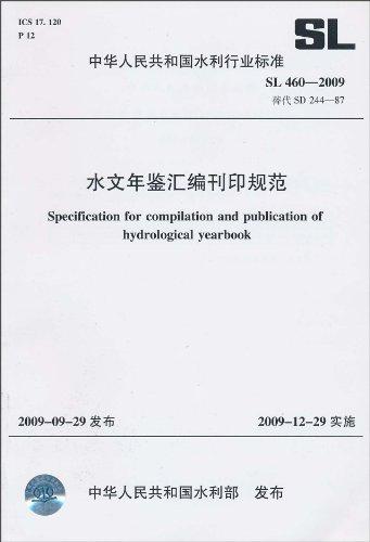 水文年鉴汇编刊印规范SL460-2009
