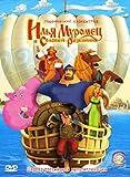 Ilya Muromets i Solovey-Razboynik (Ilja - Der furchtlose Recke) (Engl.: Ilya and the Robber) - Russische Zeichentrickfilme [Иль
