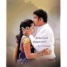 நீங்காமல் வருவாயா (Tamil Edition)