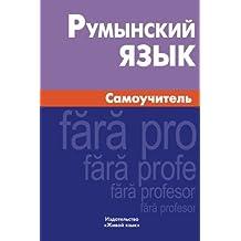 Rumynskij jazyk. Samouchitel': Romanian. Self-teacher for Russians