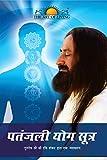 पतंजलि योग सूत्र (Hindi Edition)