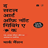 The Subtle Art of Not Giving a Fuck (Hindi Edition)