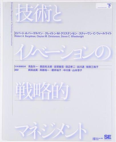 Gijutsu to inobeshon no senryakuteki manejimento. Ge.