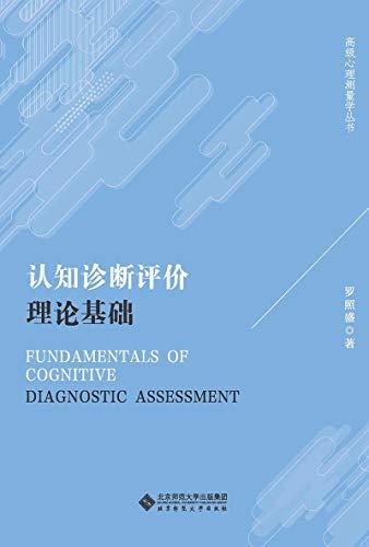 认知诊断评价理论基础 (Chinese Edition)