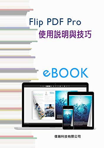 Flip PDF Pro 使用說明與技巧 (Traditional Chinese Edition) eBook ...